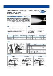 2流体ノズル ミニアトマイズノズル 微少流量微粒化ノズル MMA-PEEK型 表紙画像
