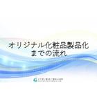 【資料】オリジナル化粧品製品化までの流れ 表紙画像