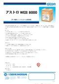 【製品カタログ】オフ輪用ノンアルコール給湿液『アストロWEB8000』 表紙画像