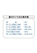 PCD・CBN工具の30%コストダウンを実現!鄭州ダイヤ 日本での採用事例集 表紙画像