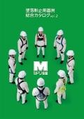 【ミドリ安全】墜落制止用器具 総合カタログVol.2(ダイジェスト版) R9490142003