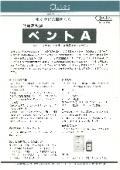 防錆剤|防錆添加剤 ベントA