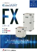 テクセルSAINT フレキシブル防音ボックス「FXシリーズ」