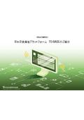 BtoB向け受発注&倉庫管理システム『TS-BASE』