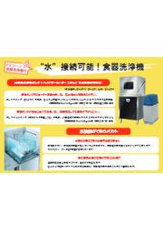 Fクリーン食器洗浄機 水接続資料 表紙画像