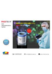 過酸化水素ガス除染/滅菌システム『PASSTECHシリーズ』 表紙画像