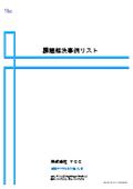 課題解決事例リスト 表紙画像