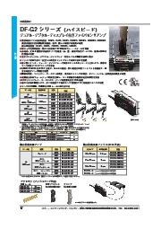 デジタル表示器付高速光ファイバ増幅器「DF-G2 G1シリーズ」 表紙画像