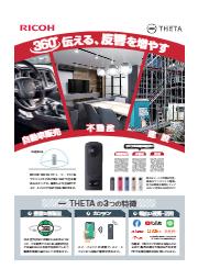 【360°写真サンプル有り】THETAご紹介資料 表紙画像
