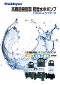 高機能樹脂製軽量水中ポンプNORUSシリーズ