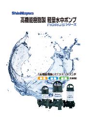 高機能樹脂製軽量水中ポンプNORUSシリーズ 表紙画像