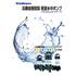 K-2219R_高機能樹脂製軽量水中ポンプNORUSシリーズ.jpg