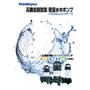 K-2219S_高機能樹脂製軽量水中ポンプNORUSシリーズ.jpg