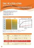 アルマイト処理品の退色抑制剤:TACサンブロック 88