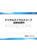 【資料】デジタルマイクロスコープ説明会資料