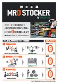 """""""置き薬""""の工具版サービス『MROストッカー』"""