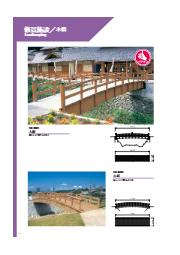 【設置事例】修景施設/木橋 表紙画像
