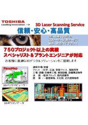 3Dレーザー計測サービス 表紙画像