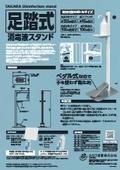 容器に触れずに使用できる『足踏式消毒液スタンドTTM-08A』