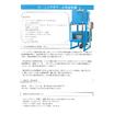 クーリングタワー水処理装置/電気分解排水処理装置/電解アルカリ洗浄水 表紙画像