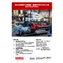 KELLER社製スカイビングマシンIPROS用カタログ修正R.jpg