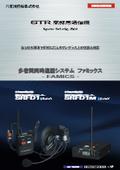 【Bluetooth対応】特定小電力トランシーバー SRFD1/SRFD1M