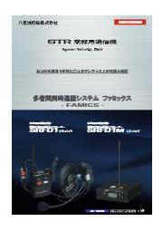 【Bluetooth対応】特定小電力トランシーバー SRFD1/SRFD1M 表紙画像