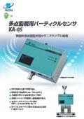 多点監視用パーティクルセンサ KA-05 表紙画像