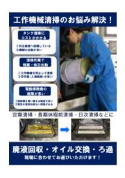 循環式・エア式ろ過クリーナー/バキュームクリーナー 工作機械清掃のお悩み解決!廃液回収・オイル交換・ろ過 表紙画像