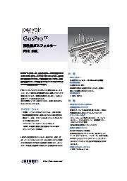 GasPro 高性能ガスフィルター PTFE 表紙画像