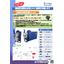 小型触媒式脱臭装置 SCU-5EH 新発売 表紙画像