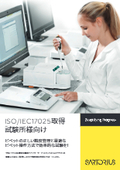 ISO/IEC17025試験所様向け ピペットの正しい精度検査と最適な操作方法で効率的な試験を! 表紙画像