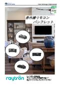 赤外線リモコン総合カタログ 表紙画像
