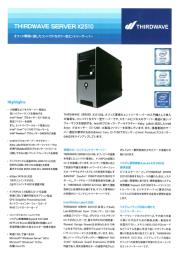 【製品カタログ】最短納期7日!ミニタワー型サーバー ワークステーション X2510 表紙画像