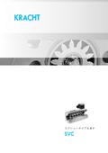 スクリュー式 高圧流量計『SVCシリーズ』 表紙画像