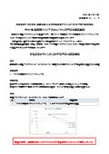 PHMB除菌液「M.I.Tスナッパー」の不活化効果報告