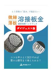 【ダイジェスト版】微細・薄板 溶接板金 設計技術ハンドブック 表紙画像