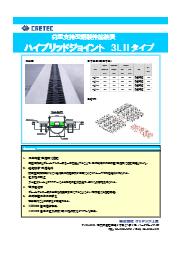 橋梁用伸縮装置「3LIIタイプ リーフレット」 表紙画像
