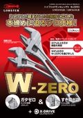 ハイブリッドモンキレンチX W-ZERO