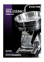小型振動ふるい機『MS-123MG』 表紙画像