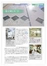 「施工事例集12」「トミイ歯科・矯正歯科」 表紙画像