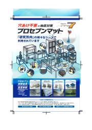 研究所内の地震対策に! プロセブン耐震マット・耐震金具 表紙画像