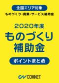 【5次〆切に間に合います!】レーザー加工機を補助金で導入するなら必見!ものづくり補助金2020がざっくりわかる解説冊子
