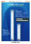 LED照明『LESシリーズ』