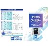 製品カタログ[ケミカルフィルター] 20210709.jpg