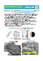 『バイオアパタイトスプレー』製品化のご提案 表紙画像