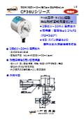 『無接触式回転角度センサ「CP36Uシリーズ」』製品資料