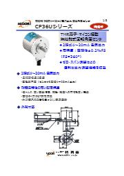 『無接触式回転角度センサ「CP36Uシリーズ」』製品資料 表紙画像
