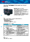 Zeta Plus(TM) 活性炭吸着デプスフィルターカートリッジ Sシリーズ 表紙画像