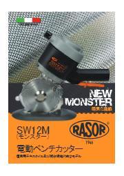 電動ベンチカッター『SW12M』 表紙画像